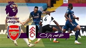 خلاصه بازی فولام 0 - آرسنال 3 (گزارش اختصاصی)