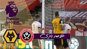 خلاصه بازی شفیلد یونایتد 0 - ولور همپتون 2