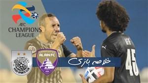 خلاصه بازی العین امارات 3 - السد قطر 3