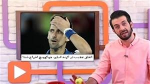 از شکست کرونا در ایران تا شوخی با محرومیت جوکوویچ