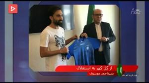 آخرین اخبار نقل و انتقالاتی از لیگ برتر ایران