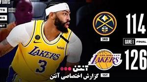 خلاصه بسکتبال لس آنجلس لیکرز - دنور ناگتس ( گزارش اختصاصی )