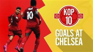 10 گل برتر لیورپول در برابر چلسی