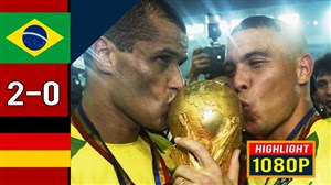 بازی خاطره انگیز برزیل - آلمان در سال 2002