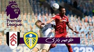 خلاصه بازی لیدز یونایتد 4 - فولام 3