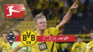خلاصه بازی دورتموند 3 - مونشن گلادباخ 0 (گزارش اختصاصی)