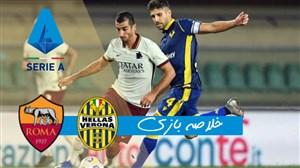خلاصه بازی هلاس ورونا 0 - آاس رم 0