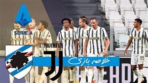 خلاصه بازی یوونتوس 3 - سمپدوریا 0