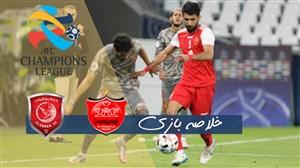 خلاصه بازی پرسپولیس ایران 0 - الدحیل قطر 1