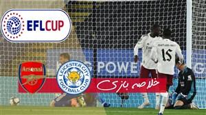 خلاصه بازی لسترسیتی 0 - آرسنال 2 (گزارش اختصاصی)