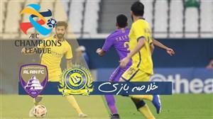 خلاصه بازی النصر عربستان 0 - العین امارات 1