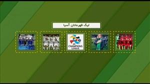 تاریخچه لیگ قهرمانان آسیا برای تیم های ایرانی
