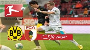 خلاصه بازی آگزبورگ 2 - دورتموند 0