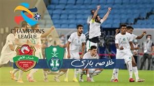خلاصه بازی الاهلی عربستان 1 (4) - شباب الاهلی امارات 1 (3)