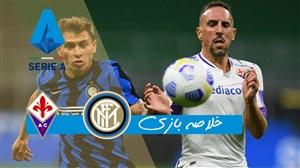 خلاصه بازی اینترمیلان 4 - فیورنتینا 3