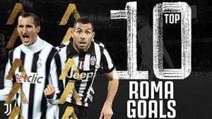 10 گل برتر تاریخ یوونتوس به آ اس رم