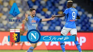 خلاصه بازی ناپولی 6 - جنوا 0