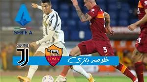 خلاصه بازی آ اس رم 2 - یوونتوس 2 (دبل رونالدو)