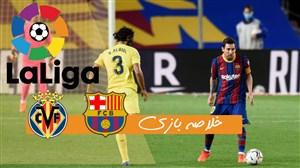 خلاصه بازی بارسلونا 4 - ویارئال 0