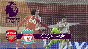 خلاصه بازی لیورپول 3 - آرسنال 1 (گزارش فارسی)