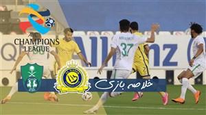 خلاصه بازی النصر عربستان 2 - الاهلی عربستان 0