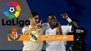 خلاصه بازی رئال مادرید 1 - رئال وایادولید 0