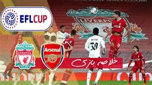 خلاصه بازی لیورپول 0(4) - آرسنال 0(5) جام اتحادیه