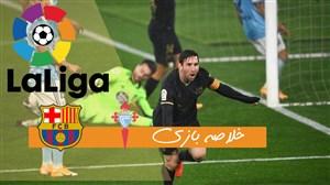 خلاصه بازی سلتاویگو 0 - بارسلونا 3 (گزارش اختصاصی)