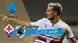 خلاصه بازی فیورنتینا 1 - سمپدوریا 2