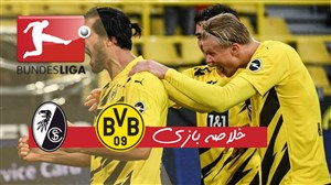 خلاصه بازی بروسیا دورتموند 4 - فرایبورگ 0