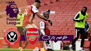 خلاصه بازی آرسنال 2 - شفیلد یونایتد 1