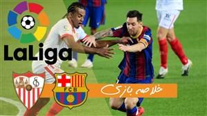 خلاصه بازی بارسلونا 1 - سویا 1