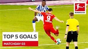 5 گل برتر بوندسلیگا در هفته سوم