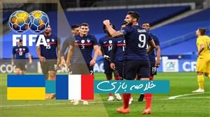 خلاصه بازی فرانسه 7 - اوکراین 1