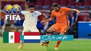 خلاصه بازی هلند 0 - مکزیک 1