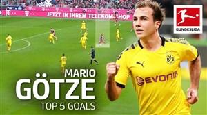 5 گل برتر ماریو گوتزه در بوندسلیگا