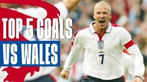 5 گل برتر تیم ملی انگلیس مقابل ولز