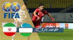خلاصه بازی ازبکستان 1 - ایران 2 (دوستانه)
