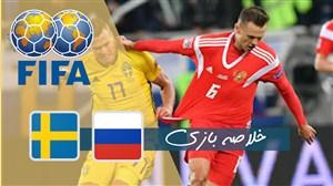 خلاصه بازی روسیه 1 - سوئد 2 (دوستانه)