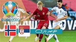 خلاصه بازی صربستان 2 - نروژ 1