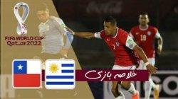 خلاصه بازی اروگوئه 2 - شیلی 1