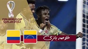 خلاصه بازی کلمبیا 3 - ونزوئلا 0