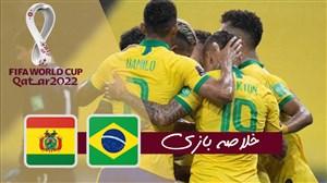 خلاصه بازی برزیل 5 - بولیوی 0
