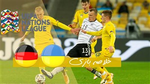 خلاصه بازی اوکراین 1 - آلمان 2