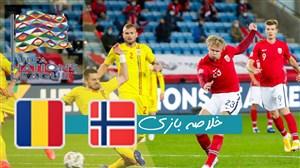 خلاصه بازی نروژ 4 - رومانی 0(هتریک هالند)
