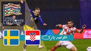 خلاصه بازی کرواسی 2 - سوئد 1