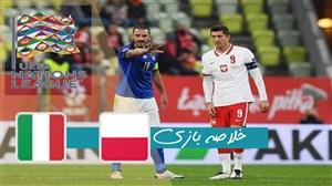 خلاصه بازی لهستان 0 - ایتالیا 0