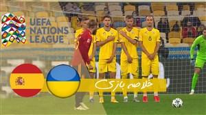 خلاصه بازی اوکراین 1 - اسپانیا 0