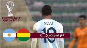 خلاصه بازی بولیوی 1 - آرژانتین 2 (گزارش اختصاصی)