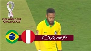 خلاصه بازی پرو 2 - برزیل 4 (هتریک نیمار)